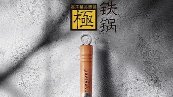 试用测评:TAMASAKI 33cm日本极铁锅 开箱试用
