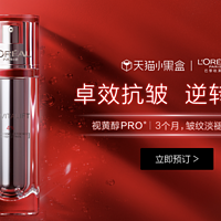 欧莱雅新品「逆时瓶」发售,视黄醇PRO+玻色因双重抗皱~