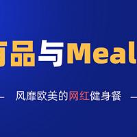 自律给我自由 篇一:小米有品助力,风靡欧美的减脂餐Meal Prep