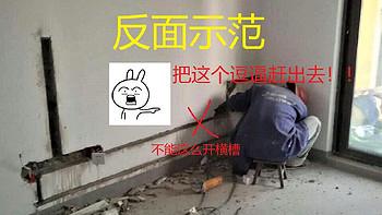 装修水电施工进阶避坑 全实例说明