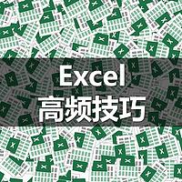记住这14个Excel常用快捷键,让办公更加高效快捷!