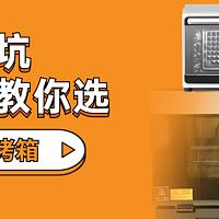 【看这一篇就够了】 篇六:新手入坑,手把手教你选蒸烤箱和烤箱