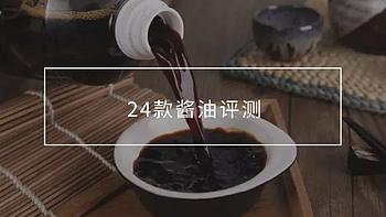 活久见!豪饮24款酱油品出了陈酿老窖的feel