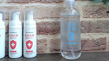 小卫泡沫免洗抗菌洗手液及祛味喷雾,消毒必备!