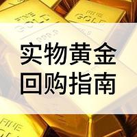 米粉節囤了黃金怎么變現?實物黃金回購指南請收好!