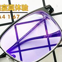 京东眼镜节之镜宴旗舰店配镜——依视路钻晶A4 1.67真体验