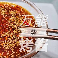 家有烤箱别闲置,这个川味万能烧烤酱助你做出一桌丰盛美味的拼盘烧烤