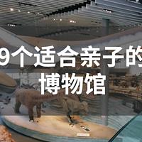小编带你玩 篇三十一:盘点京沪9个适合带娃逛的博物馆、科技馆 学玩两不误!