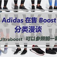 运动用点啥 篇十一:万字汇总31款Adidas在售boost慢跑鞋分类漫谈,活动前的预备,ub可以参见前一篇