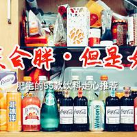 这55款贼好喝的饮料,就不信找不到一款适合你的!(肥宅花了一周整理,吐血推荐!)