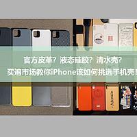 对你的iPhone好一点 篇二:官方皮革?液态硅胶?买遍市场教你iPhone该如何挑选手机壳!