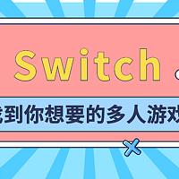 游戏分享 篇十四:一个人慎入,任天堂Switch上超50款游戏多人同屏游戏推荐合集!