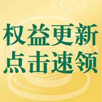 线下科学优惠 篇六:京东PLUS会员的下午茶福利更新,大量人气单品加入!(长期有效)
