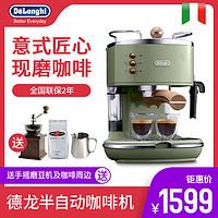 Delonghi/德龙ECO310意式半自动家用小型复古咖啡机泵压式现磨