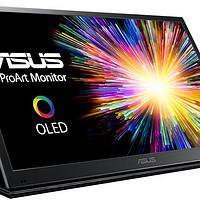 谁说便携显示器low的?华硕面向专业人士的 PQ22UC 便携OLED显示器上架京东