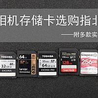 zou周聊摄影 篇三十:2020年相机存储卡选购指北——附多款对比实测