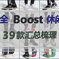 运动用点啥 篇十三:最全Boost休闲鞋汇总,39款Adidas在售Boost休闲鞋梳理,备战大促!