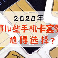 干货分享 篇十二:2020年,哪儿些手机卡套餐值得选择?