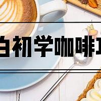小白初学咖啡晋升记,半自动咖啡机并没有想象中复杂,自制夏日咖啡走起!