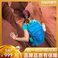OSPREYSIRRUS天狼星户外登山运动旅游徒步双肩包女款