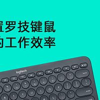 这样设置罗技键鼠,提高你的工作效率(含性价比键鼠推荐,618剁手参考)
