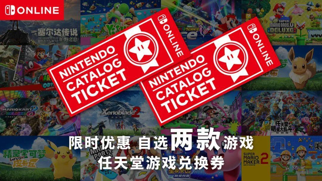 用便宜的价格买 Switch 游戏,你不能不知的「任亏券」