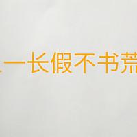 怎樣充(fei)實(zhai)地度過五一小長假?十本完本小說送給你