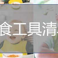 宝宝辅食工具哪些是必备的?哪种最实用?