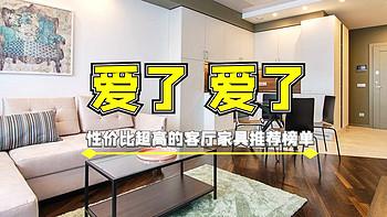 重新装修?大可不必!千元翻新客厅,性价比超高的客厅家具推荐榜单~
