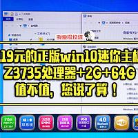我爱捡垃圾 篇十二:119元的正版win10迷你主板,Z3735处理器+2G+64G,值不值,您说了算!
