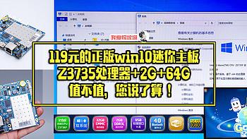 阿文菌爱捡垃圾 篇十二:119元的正版win10迷你主板,Z3735处理器+2G+64G,值不值,您说了算!