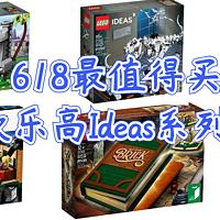 618最值得买的6款乐高Ideas系列产品