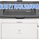 数码原动力 篇三十八:临近618家用打印机选择啥:激光?喷墨?看这一篇文章就够了。