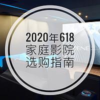 2020年618家庭影院组建选购指南,附1万元、2万元全套组建清单