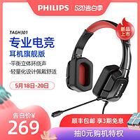 佩戴舒适,游戏、办公两不误,飞利浦头戴式耳机GH301入手体验,