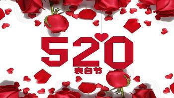 吃喝那点事 篇七:表白走心还要走胃 520什么能代表你的心