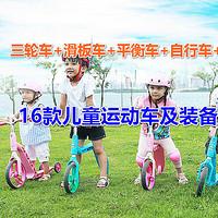 多年寶爸親測推薦 篇五:老司機養成從寶寶抓起,15款熱銷兒童坐騎大盤點—選對兒童運動車,小區廣場最拉轟的仔非你寶寶莫屬