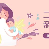 二胎妈妈亲测好物———超精简新生宝宝用品篇