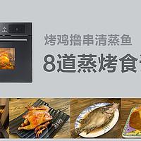 烤鸡撸串清蒸鱼,让你厨艺不翻车的8道蒸烤食谱分享(多图美味预警)