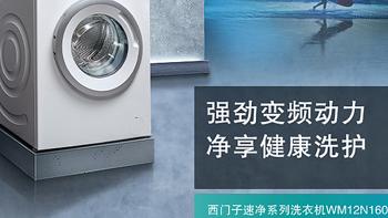 种草大会 篇二:西门子(SIEMENS) 洗衣机XQG80-WM12N1600W