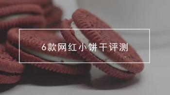 当饼干变成网红款,凭什么卖200元/斤?6款热销小饼干评测