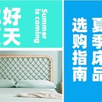 教你买好货 篇七十二:夏季床品选购指南+产品推荐,全是知识点!