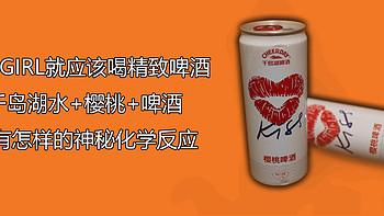 精致Girl的绝美享受:千岛湖水+樱桃+啤酒会有怎样的的化学反应