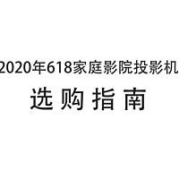 从3000到30000,2020年618家庭影院投影机选购指南