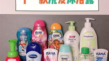 我家用过的十一款婴幼儿和儿童洗发沐浴露