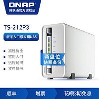 QNAP威联通TS-212P3四核心2盘位入门级家用网络存储NAS212P升级