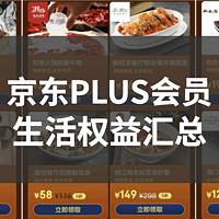 京东Plus会员 5折享美食/下午茶买一赠一/0元欢唱券 生活权益大汇总!