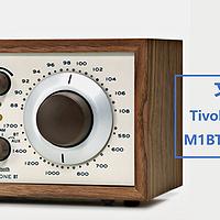 二狗聊数码 篇四十:文艺复古范,Tivoli Audio流金岁月M1BT蓝牙音箱初体验