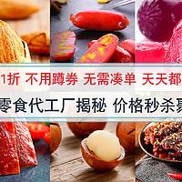 百草味代工厂大揭秘(下)!平替零食低至一折!素食、糕点、海味全都有!收藏备用吧!