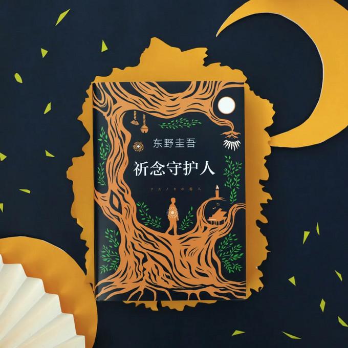 """东野圭吾2020年新书首次中日同步出版!《祈念守护人》讲述""""非典型""""的东野故事"""